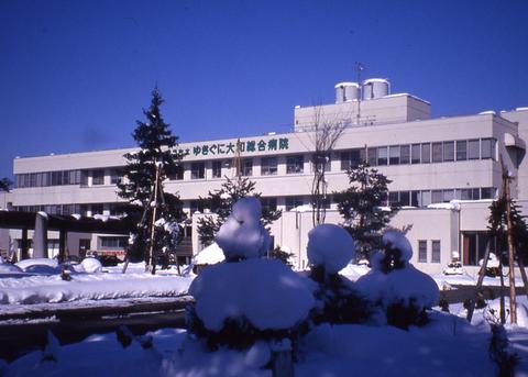 ゆき ぐに 大和 病院