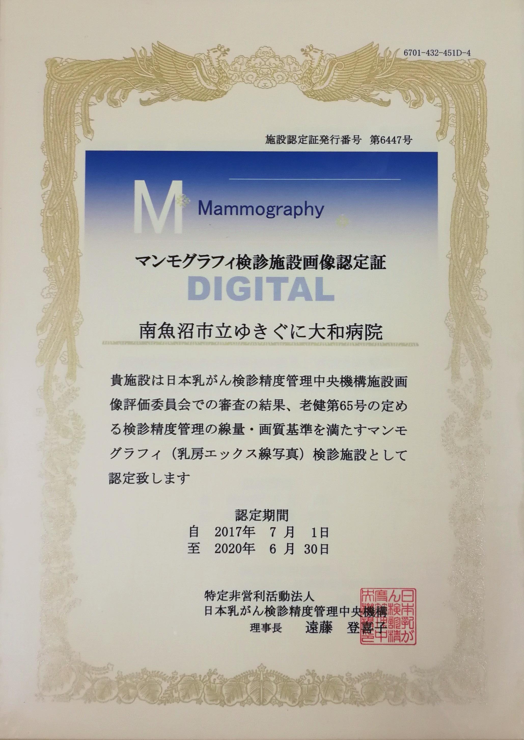 マンモグラフィ検診施設画像認定証
