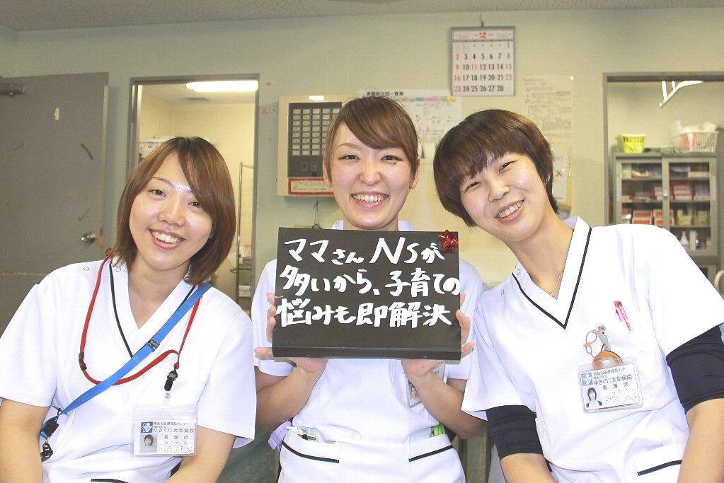 ママさん看護師